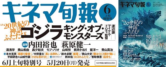 キネマ旬報6月上旬特別号